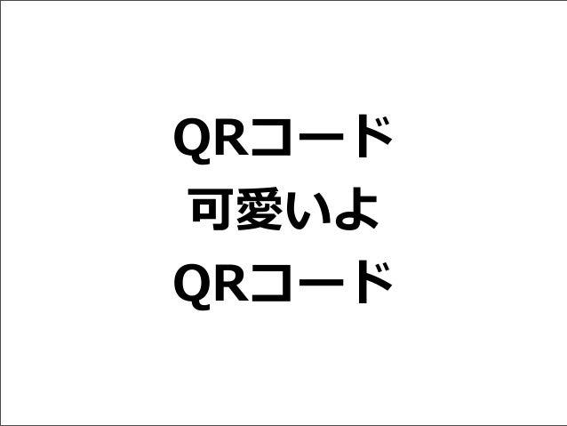QRコード可愛いよQRコード