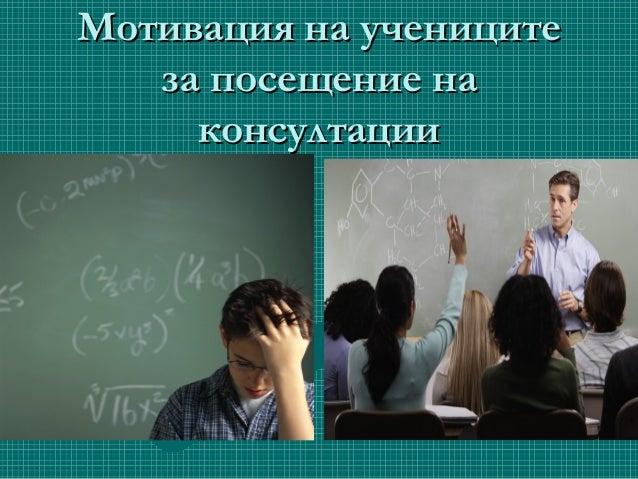 Мотивация на учениците за посещение на консултации