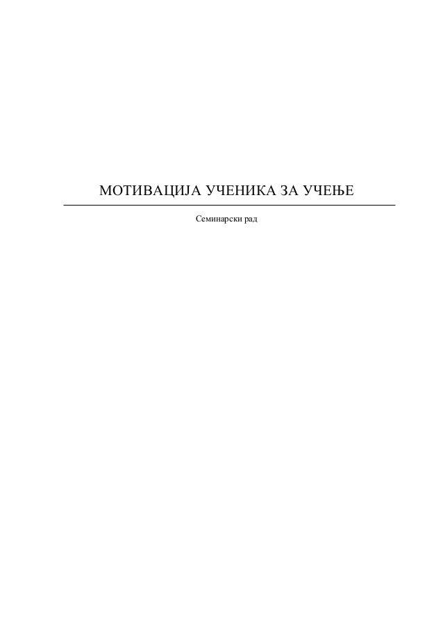 МОТИВАЦИЈА УЧЕНИКА ЗА УЧЕЊЕ Семинарски рад