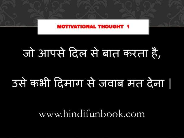जो आपसे दिल से बात करता है, उसे कभी दिमाग से जवाब मत िेना | www.hindifunbook.com MOTIVATIONAL THOUGHT 1