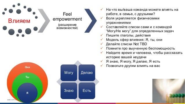 www.luxoft.com Влияем Feel empowerment (расширение возможностей) How  На что вы/ваша команда можете влиять на работе, в с...