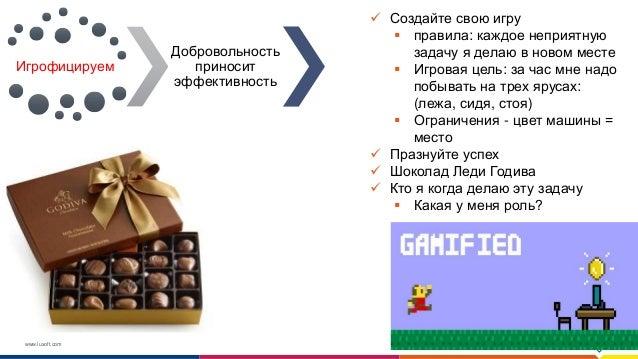 www.luxoft.com Игрофицируем Добровольность приносит эффективность How  Создайте свою игру  правила: каждое неприятную за...
