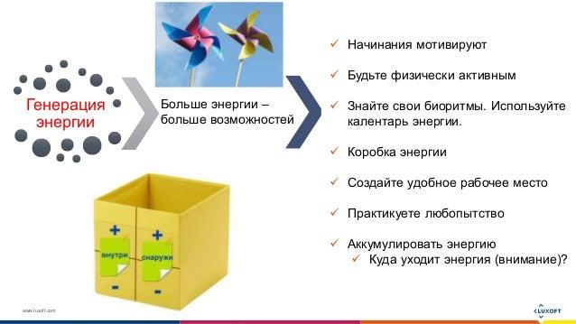 www.luxoft.com Генерация энергии How  Начинания мотивируют  Будьте физически активным  Знайте свои биоритмы. Используйт...