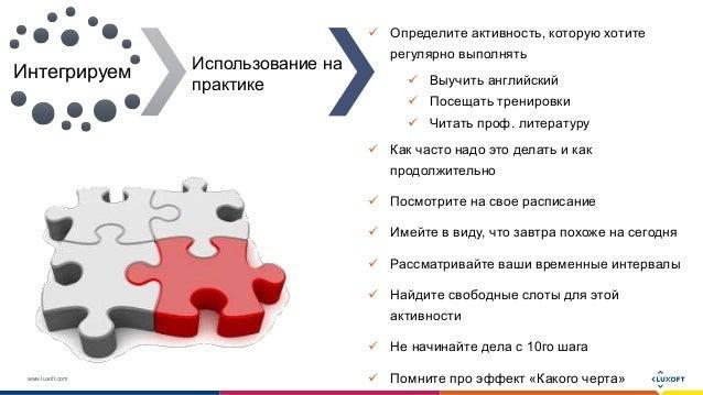www.luxoft.com Интегрируем How Использование на практике  Определите активность, которую хотите регулярно выполнять  Выу...