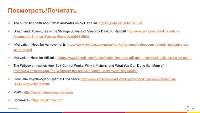 www.luxoft.com Посмотреть/Почитать  The surprising truth about what motivates us by Dan Pink https://youtu.be/u6XAPnuFjJc...
