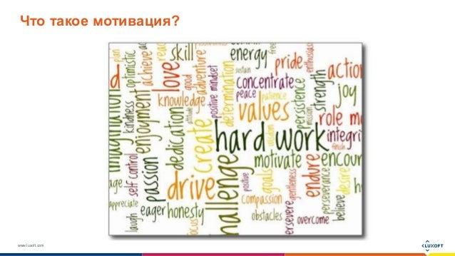 www.luxoft.com Что такое мотивация?