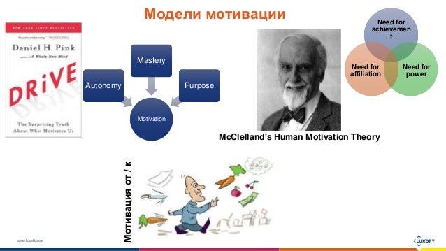 www.luxoft.com Модели мотивации Motivation Autonomy Mastery Purpose Need for achievemen t Need for power Need for affiliat...