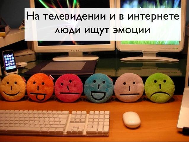 На телевидении и в интернете люди ищут эмоции