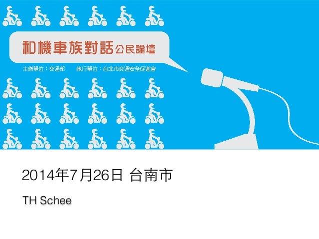 2014年7⽉月26⽇日 台南市 TH Schee