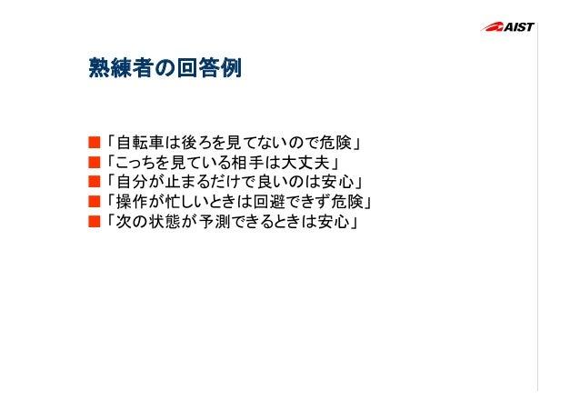 事前知識を活用して、統計データの情報を補う                                認知・評価構造の定量的モデリング                                 Y.Motomura, T.Kanad...