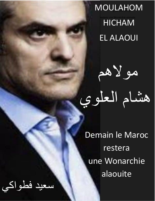 العلوي هشام موالهمف سعيدطواكي Demain le Maroc restera une Wonarchie alaouite 1 MOULAHOM HICHAM EL ALAOUI موال...