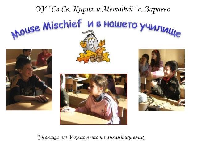 """ОУ """"Св.Св. Кирил и Методий"""" с. Зараево<br />Mouse Mischief  и в нашето училище<br />Ученици от V клас в час по английски е..."""