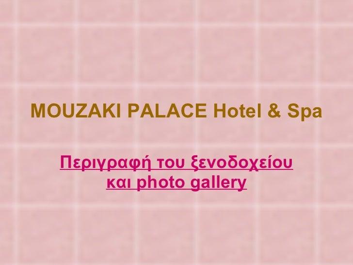 MOUZAKI PALACE Hotel & Spa Περιγραφή του ξενοδοχείου και  photo gallery