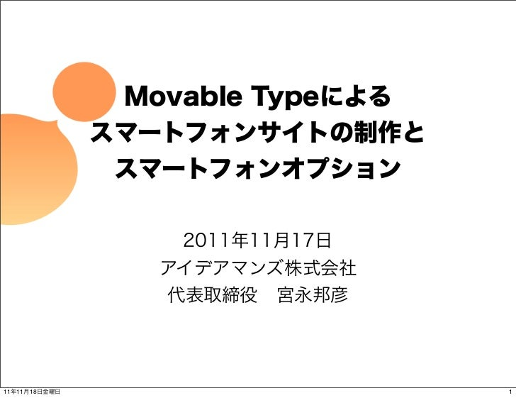 Movable Typeによる               スマートフォンサイトの制作と                スマートフォンオプション                   2011年11月17日                  アイ...