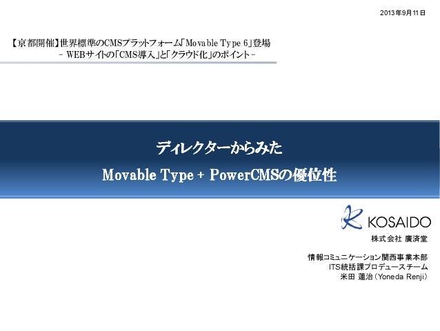 【京都開催】世界標準のCMSプラットフォーム「Movable Type 6」登場 - WEBサイトの「CMS導入」と「クラウド化」のポイント - 2013年9月11日 ディレクターからみたディレクターからみたディレクターからみたディレクターから...