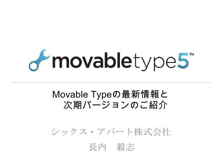 Movable Typeの最新情報と  次期バージョンのご紹介シックス・アパート株式会社     長内   毅志
