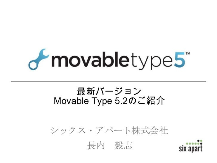 最新バージョンMovable Type 5.2のご紹介シックス・アパート株式会社     長内   毅志
