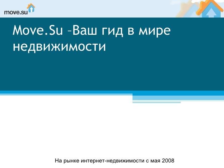 Move.Su – Ваш гид в мире недвижимости На рынке интернет-недвижимости с мая 2008