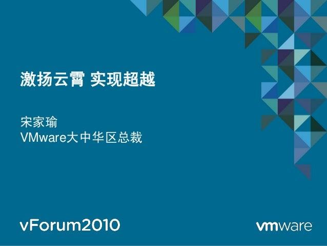激扬云霄 实现超越 宋家瑜 VMware大中华区总裁