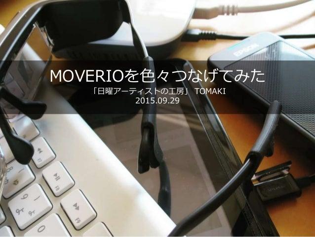 MOVERIOを色々つなげてみた 「日曜アーティストの工房」 TOMAKI 2015.09.29