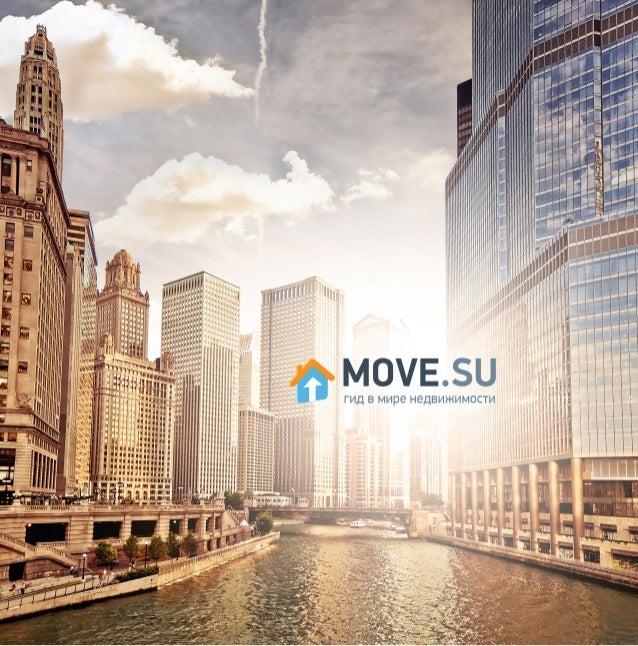 Маркетинг Кит Для Move.su от Карандаша