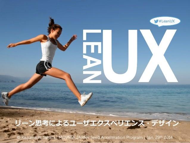 UX #LeanUX  LEAN  リーン思考によるユーザエクスペリエンス・デザイン © Kazumichi Sakata | MOVIDA JAPAN Seed Acceleration Program | Jan. 29th 2014