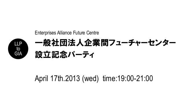 Enterprises Alliance Future CentreLLP toGIA      April 17th.2013 (wed) time:19:00-21:00