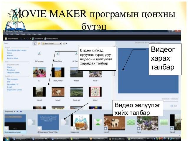 MOVIE MAKER програмын цонхныбүтэцВидеогхарахталбарВидео эвлүүлэгхийх талбарВидео хийхэдоруулах зураг, дуу,видеоны цуглуулг...