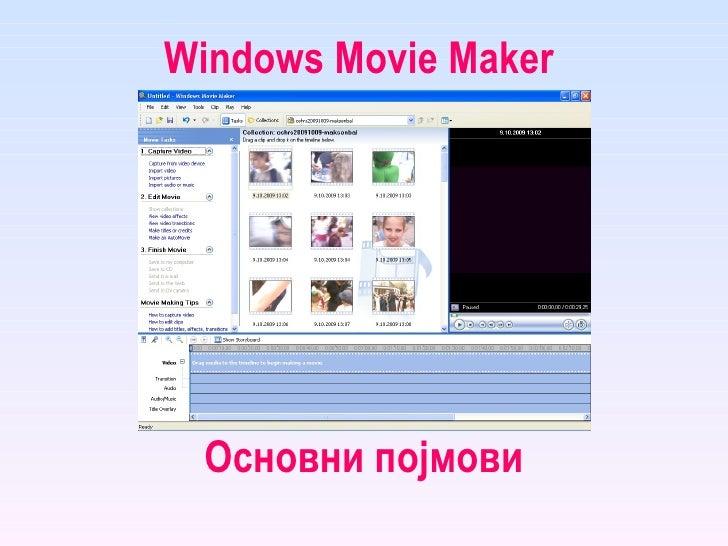 Windows Movie Maker   Основни појмови