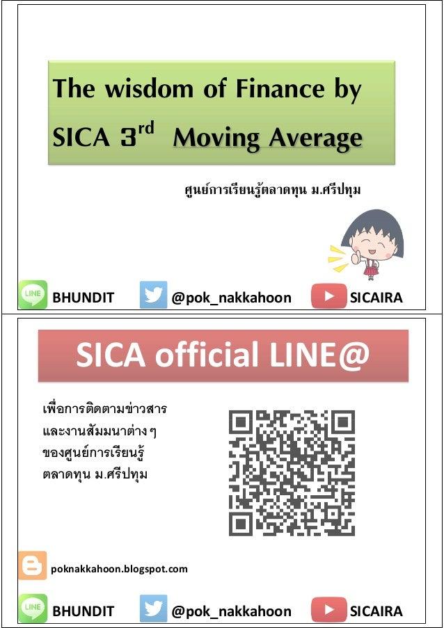 The wisdom of Finance byThe wisdom of Finance by SICA 3rd Moving Average ศูนย์การเรียนรู้ตลาดทุน ม.ศรีปทุม BHUNDIT @pok_na...