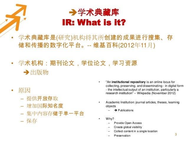 从学术典藏库(IR)到当前科研信息系统(CRIS) [Moving from an IR to a CRIS (Current Research Information System)] Slide 3