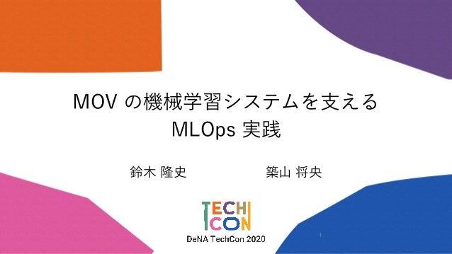 MOV の機械学習システムを支える MLOps 実践【DeNA TechCon 2020 ライブ配信】 Slide 1