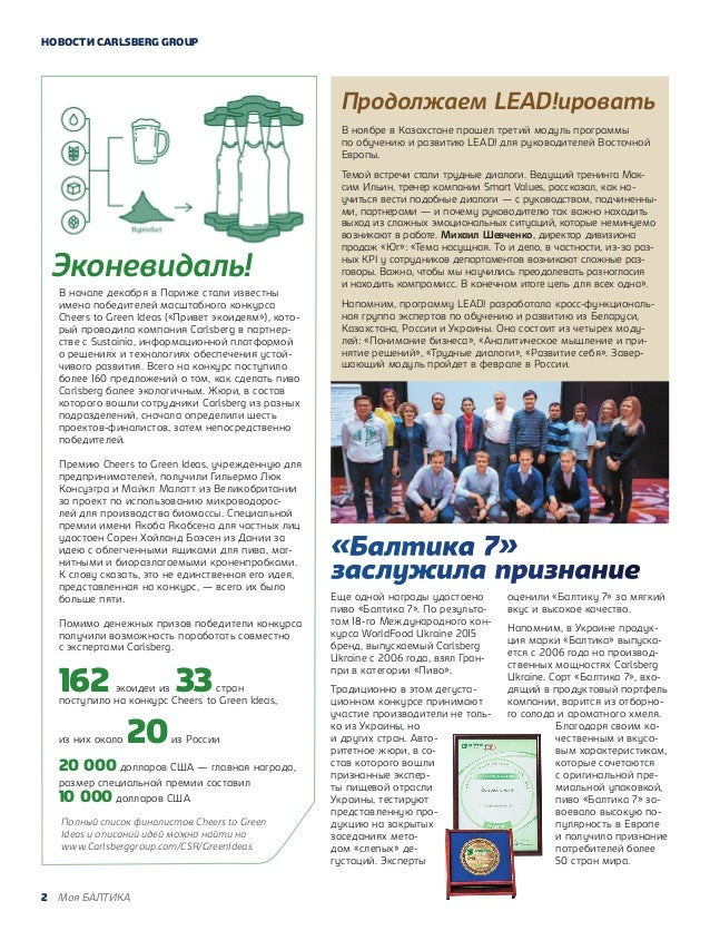 Журнал Моя БАЛТИКА №   коммерческой силы 4 2 Моя БАЛТИКА
