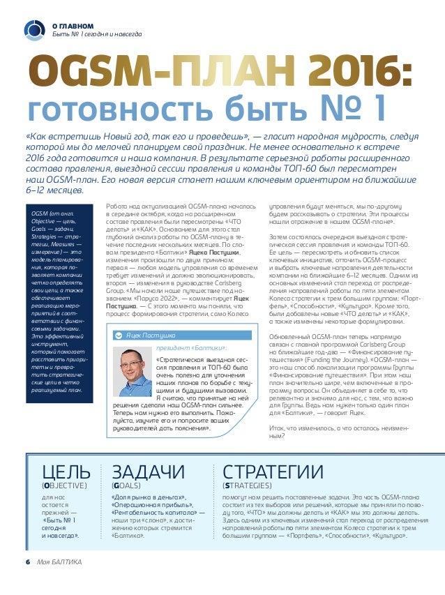 Журнал Моя БАЛТИКА №  ОБРАТНАЯ СВЯЗЬ Клиенты 8