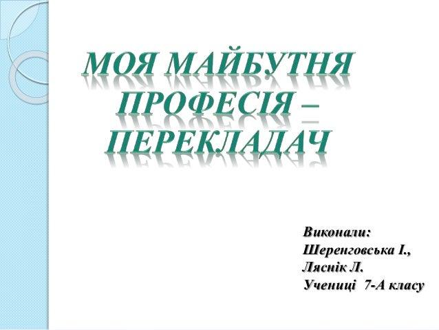 Виконали: Шеренговська І., Ляснік Л. Учениці 7-А класу