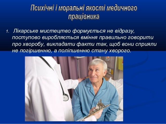 Моя майбутня професія - лікар. Slide 3
