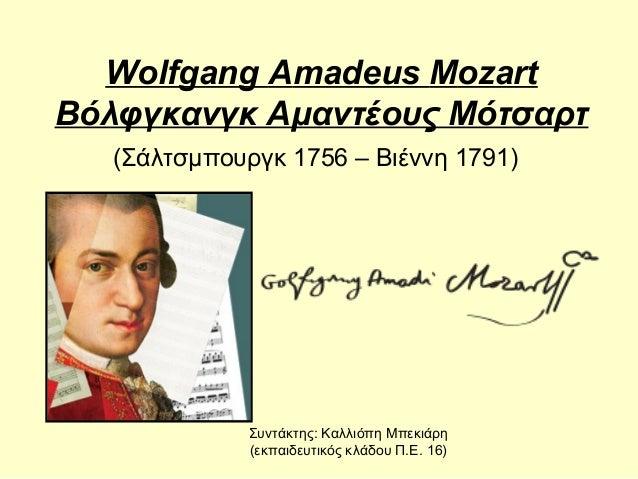 Wolfgang Amadeus Mozart Βόλφγκανγκ Αμαντέους Μότσαρτ (Σάλτσμπουργκ 1756 – Βιέννη 1791) Συντάκτης: Καλλιόπη Μπεκιάρη (εκπαι...