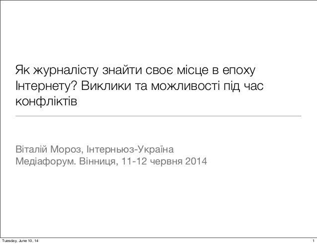 Як журналісту знайти своє місце в епоху Інтернету? Виклики та можливості під час конфліктів Віталій Мороз, Інтерньюз-Украї...