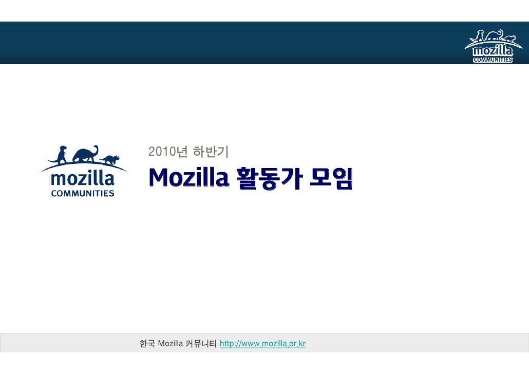 Mozilla 한국 활동가 모임 (2010)