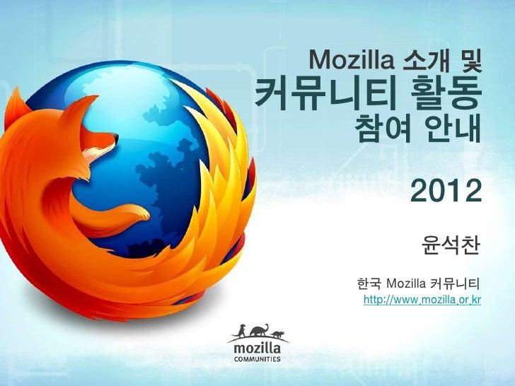 Mozilla 소개 및커뮤니티 활동    참여 안내             2012               윤석찬    한국 Mozilla 커뮤니티    http://www.mozilla.or.kr