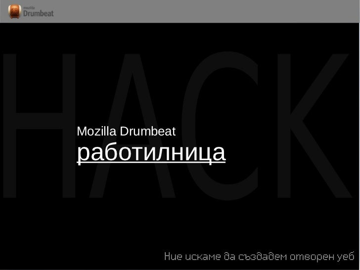 Mozilla Drumbeat  работилница