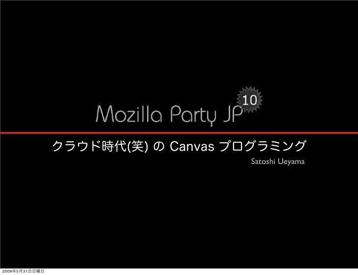 Satoshi Ueyama     2009   5   31