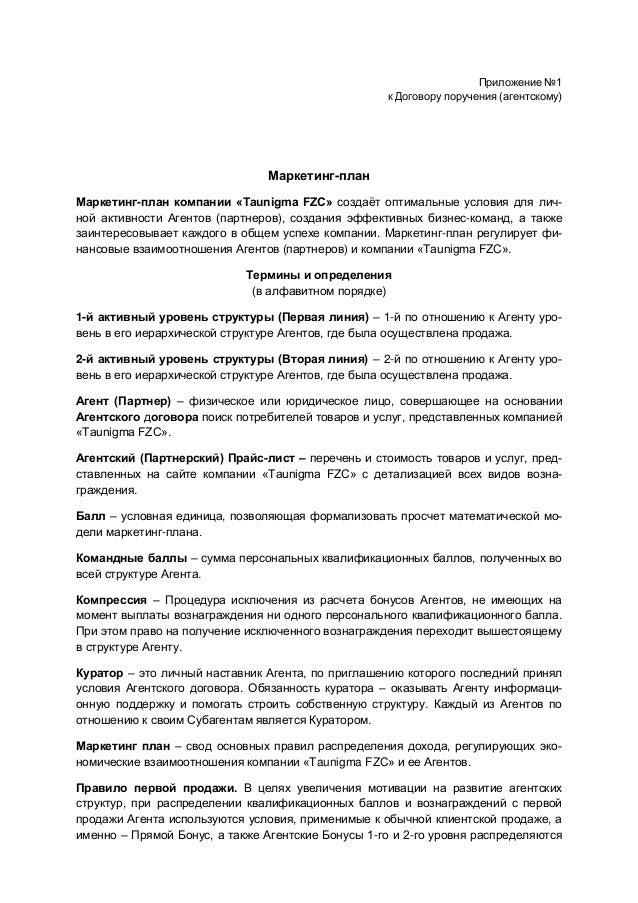 Приложение №1к Договору поручения (агентскому)Маркетинг-планМаркетинг-план компании «Taunigma FZC» создаёт оптимальные усл...