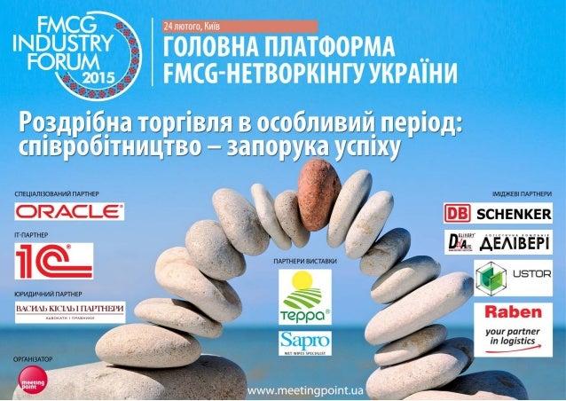 FMCG Industry Forum щорічно збирає на своєму майданчику рітейлерів, постачальників і дистриб'юторів товарів повсякденного ...