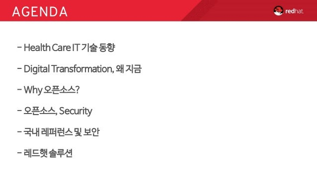 [Mpis17,red hat] SMART Health, innovative opensoruce and security with red hat(redhat,samuel)2017 0515(printed) Slide 2