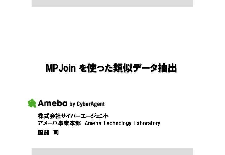 MPJoin を使った類似データ抽出株式会社サイバーエージェントアメーバ事業本部 Ameba Technology Laboratory服部 司
