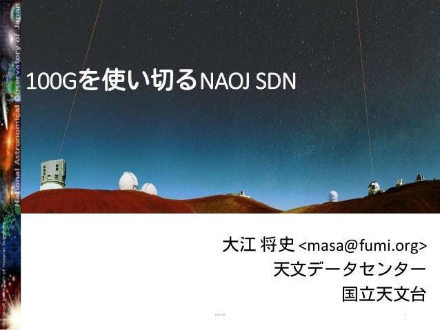 100Gを使い切るNAOJ SDN  大江 将史 <masa@fumi.org> 天文データセンター 国立天文台 MPLSJP  1
