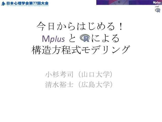 and 今日からはじめる! Mplus と による 構造方程式モデリング 小杉考司(山口大学) 清水裕士(広島大学)