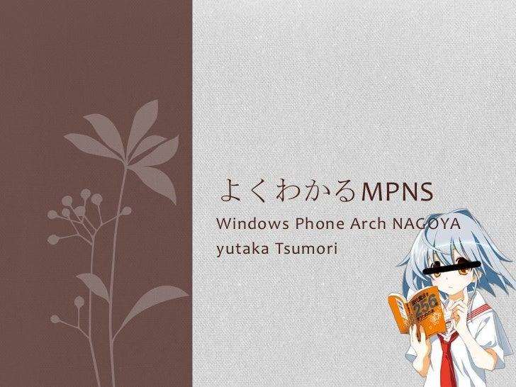よくわかるMPNSWindows Phone Arch NAGOYAyutaka Tsumori