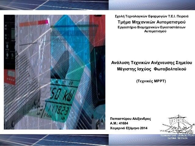 Σχολή Τεχνολογικών Εφαρμογών Τ.Ε.Ι. Πειραιά  Τμήμα Μηχανικών Αυτοματισμού Εργαστήριο Βιομηχανικών Εγκαταστάσεων Αυτοματισμ...